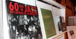 Exposition «Lire en Jazz», à la Bibliothèque Franconie